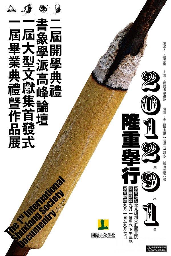 国际书象学社海报